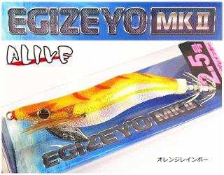 アライブ エギゼヨ MKII マーク2 KMY-1603 (3.5号/オレンジレインボー) / エギング 餌木 / SALE10 (メール便可)