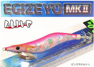 アライブ エギゼヨ MKII マーク2 KMY-1602 (3.0号/ピンクスケルトン) / エギング 餌木 / SALE10 (メール便可)