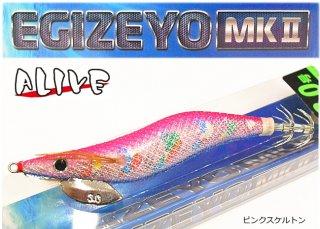 アライブ エギゼヨ MKII マーク2 KMY-1603 (3.5号/ピンクスケルトン) / エギング 餌木 / SALE10 (メール便可)