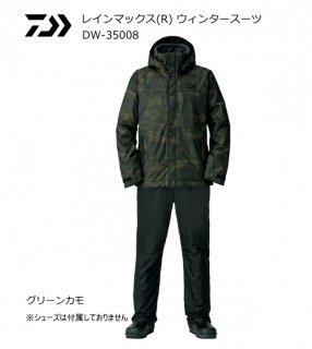ダイワ レインマックス(R) ウィンタースーツ DW-35008 グリーンカモ 2XL(3L)サイズ (送料無料)(お取り寄せ商品)