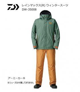 ダイワ レインマックス(R) ウィンタースーツ DW-35008 アーミーカーキ 3XL(4L)サイズ (送料無料)