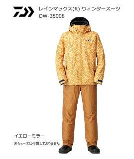 ダイワ レインマックス(R) ウィンタースーツ DW-35008 イエローミラー 2XL(3L)サイズ (送料無料)(お取り寄せ商品)