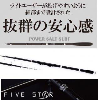 投げ竿 サーフロッド ファイブスター パワーソルトサーフ 390 / SALE10