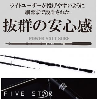 投げ竿 サーフロッド ファイブスター パワーソルトサーフ 300 / SALE10