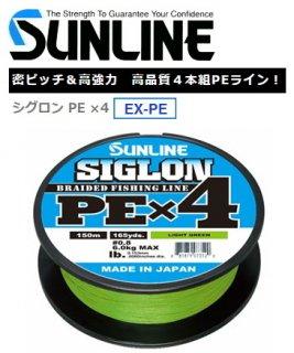 サンライン シグロン PE×4 0.8号(12lb) 150m / PEライン (メール便可) 【本店特別価格】
