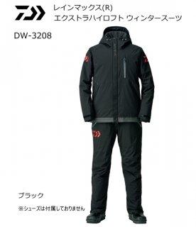 ダイワ レインマックス(R) エクストラハイロフト ウィンタースーツ DW-3208 ブラック Lサイズ (送料無料)(お取り寄せ商品)