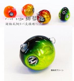 遊動式鯛ラバ交換用ヘッド ファイブスター 緋彗玉 (ヒスイダマ) 45g 濃過ぎグリーン / SALE10