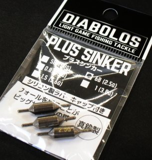 ライトゲーム用シンカー ファイブスター ディアボロス プラスシンカー KG-231 5.6g (2個入) / SALE10 (メール便可)