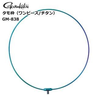 がまかつ タモ枠 (ワンピース/チタン) GM-838 (45cm/レインボー)