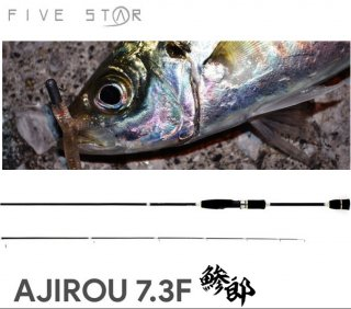 アジングロッド ファイブスター 鯵郎 7.3F / SALE10