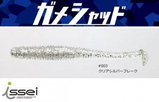 一誠 (issei) 海太郎 ガメシャッド 2.5インチ クリアシルバーフレーク / ルアー ワーム (メール便可)