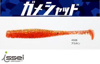 一誠 (issei) 海太郎 ガメシャッド 2.5インチ アカキン / ルアー ワーム (メール便可)