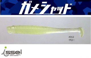 一誠 (issei) 海太郎 ガメシャッド 2.5インチ グロー / ルアー ワーム (メール便可)