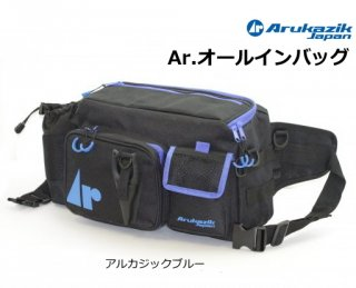 アルカジックジャパン Ar.オールインバッグ アルカジックブルー(お取り寄せ商品)