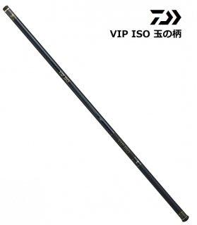 ダイワ VIP ISO 玉の柄 (ビップイソ) 50・V