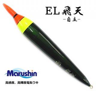 電気ウキ マルシン漁具 EL 飛天 自立 (ELひてん) 1.5号 / 自立式遠投ウキ / SALE10