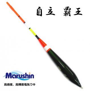 遠投ウキ マルシン漁具 自立 覇王 (はおう) 0.8号 / 棒ウキ / SALE10