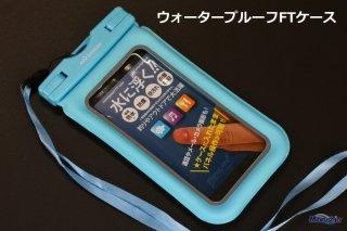 マルシン漁具 ウォータープルーフFTケース (スマートフォン用) ブルー / スマホケース / SALE10 (メール便可)