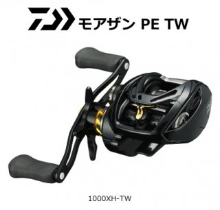 ダイワ モアザン PE TW 1000XH-TW(右ハンドル) / ベイトリール (送料無料)
