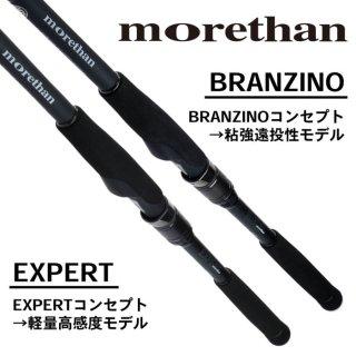 【数量限定セール】 ダイワ モアザン V ブランジーノ BR 97ML/M・V 【スピニング】 / シーバスロッド 釣竿