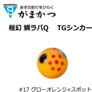 がまかつ 桜幻 鯛ラバーQ TGシンカー #17 グローオレンジ×スポット 60g / オモリ タイラバ (メール便可) 【本店特別価格】