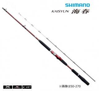 シマノ 19 海春 30-270 / 船竿