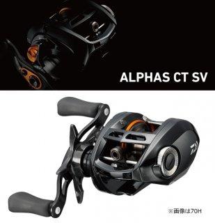 ダイワ アルファス CT SV 70SH (右ハンドル) / ベイトリール (送料無料)