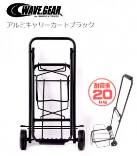 キャリーカート ブラック ウェーブギア KP-209 / SALE10