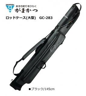 がまかつ ロッドケース(大型) GC-283 145cm (大型商品 代引不可)(お取り寄せ商品)