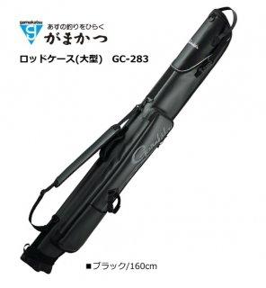 がまかつ ロッドケース(大型) GC-283 160cm (大型商品 代引不可) (お取り寄せ商品)
