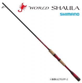 シマノ 18 ワールドシャウラ 2752R-2 (スピニングモデル) / バスロッド / 3月中旬〜下旬頃入荷予定 先行予約受付中
