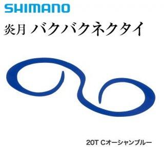 シマノ 炎月 バクバクネクタイ (5ヶ入)  EP-001R #20T Cオーシャンブルー (メール便可)