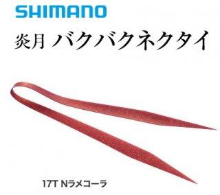 シマノ 炎月 バクバクネクタイ ストレート (5ヶ入)  EP-001R #17T Nラメコーラ (メール便可)