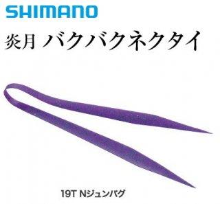 シマノ 炎月 バクバクネクタイ ストレート (5ヶ入)  EP-001R #19T Nジュンバグ (メール便可)