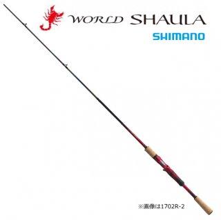 シマノ 18 ワールドシャウラ 1604SS-3 (ベイトモデル) / バスロッド
