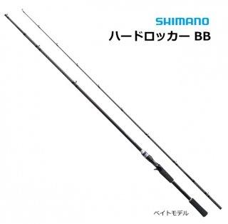 シマノ ハードロッカー BB B76MH (ベイトモデル) / ルアーロッド