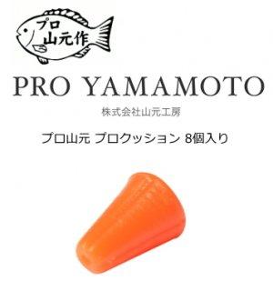 山元工房 プロ山元 プロクッション 8個入り オレンジ  (メール便可)