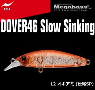 アピア ドーバー 46 スローシンキング #12 オキアミ (松尾SP) / ルアー (メール便可)