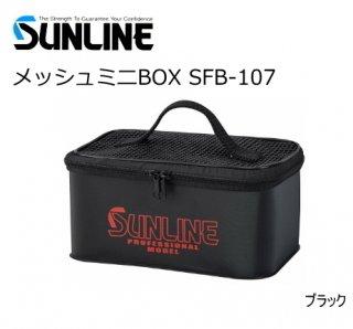サンライン メッシュミニBOX SFB-107 ブラック Lサイズ