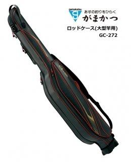 がまかつ ロッドケース(大型竿用) GC-272 (大型商品 代引不可)
