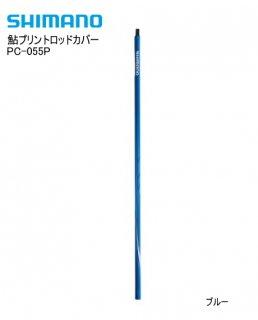シマノ 鮎プリントロッドカバー PC-055P ブルー / 鮎友釣り用品 (メール便可)