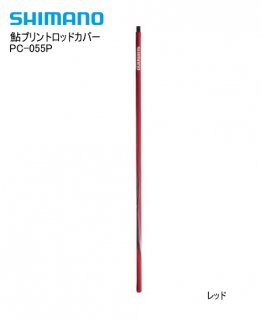 シマノ 鮎プリントロッドカバー PC-055P レッド / 鮎友釣り用品 (メール便可)