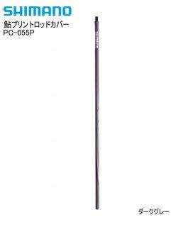 シマノ 鮎プリントロッドカバー PC-055P ダークグレー / 鮎友釣り用品 (メール便可)