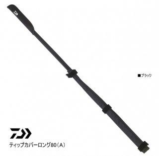 ダイワ ティップカバーロング80 (A) ブラック 【本店特別価格】