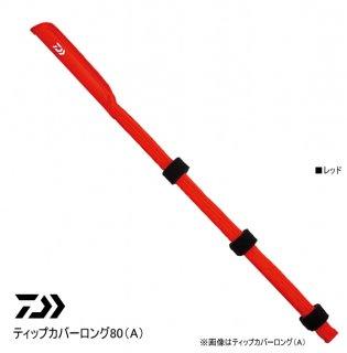 ダイワ ティップカバーロング80 (A) レッド 【本店特別価格】