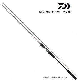 ダイワ 紅牙 MX エアポータブル N70XHB-METAL AP (ベイト) / 船竿