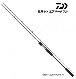 ダイワ 紅牙 MX エアポータブル N72HB-METAL AP (ベイト) / 船竿