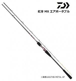 ダイワ 紅牙 MX エアポータブル K67HB-METAL AP (ベイト) / 船竿