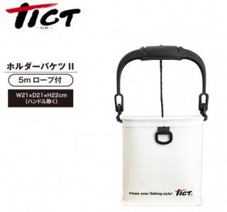 ティクト (TICT) ホルダーバケツ2 ホワイト