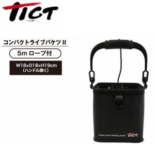 ティクト (TICT) コンパクトライブバケツ2 ブラック